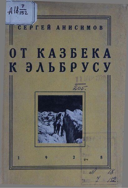 Анисимов С. От Казбека к Эльбрусу (1928)