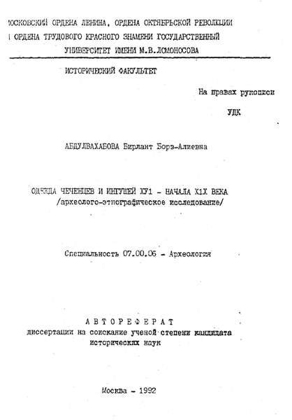Абдулвахабова Б.Б.-А. Одежда чеченцев и ингушей XVI – начала XIX века (автореферат) (1992)