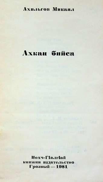 Ахильгов М.Т. Ахкан бийса (1981)