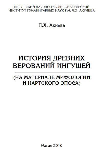 Акиева П.Х. История древних верований ингушей (2016)