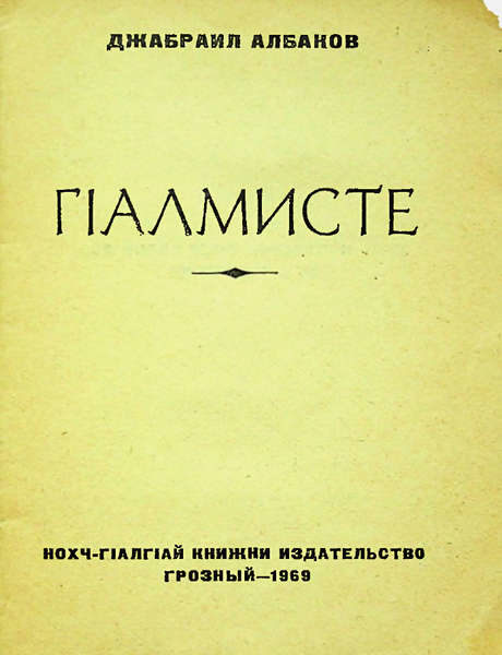 Албаков Д.М. ГIалмисте (1969)
