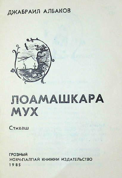Албаков Д.М. Лоамашкара Мух (1985)
