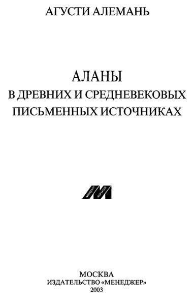 Алемань А.Аланы в древних и средневековых письменных источниках (2003)