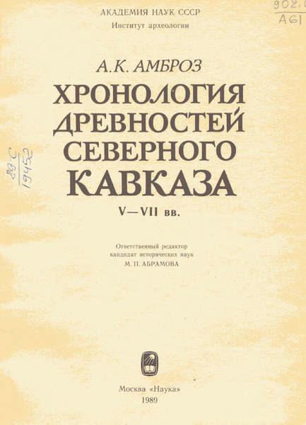 Амброз А.К. Хронология древностей Северного Кавказа V-VII вв (1989)