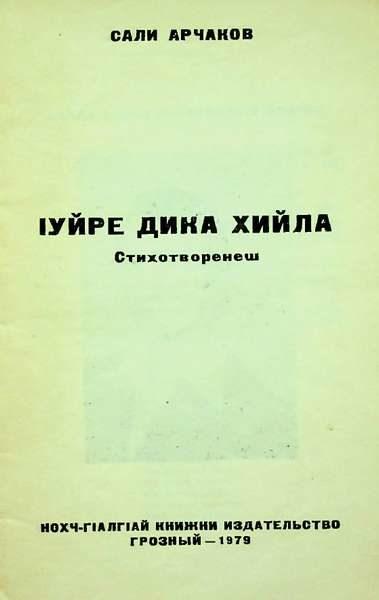 Арчаков С.Я. Iуйре дика хийла (1979)