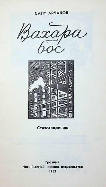 Арчаков С.Я. Вахара бос (1983)
