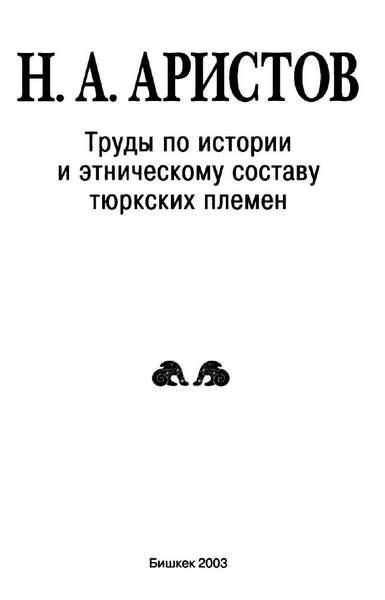 Аристов Н.А. Труды по истории и этническому составу тюрских племен (2003)