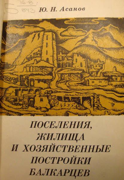 Асанов Ю.Н. Поселения, жилища и хоз. постройки балкарцев (1976)