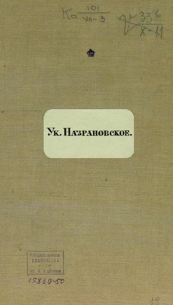 Атлас крепостей Российской Империи (1830)