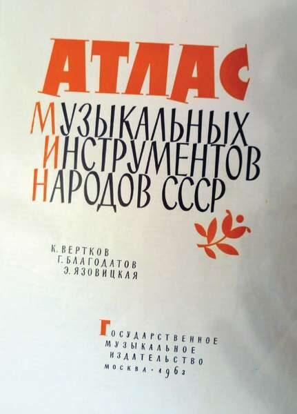 Атлас музыкальных инструментов народов СССР (1963)