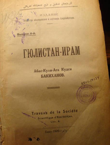 Бакиханов А.К. Гюлистан-Ирам (1926)