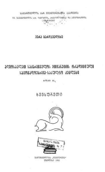 Бардавелидзе В.В. Традиционные общественно-культовые памятники горной восточной Грузии. Том II. 1. Хевсурети (на грузинском языке) (1982)