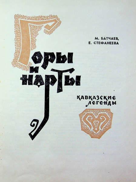 Батчаев М., Стефанеева Е. Горы и нарты (1969)
