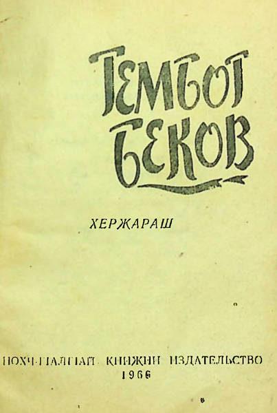 Беков Т.Д. Хержараш (1966)