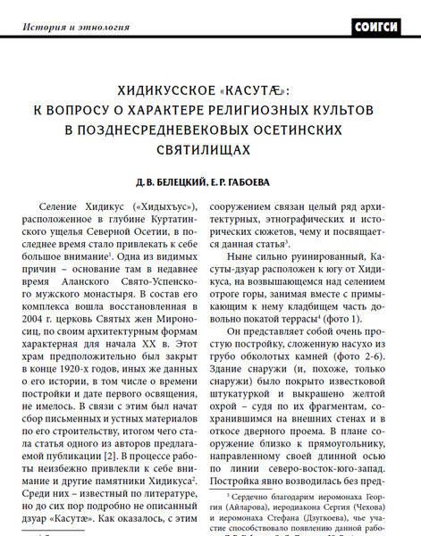 Белецкий Д.В., Габоева Е.Р. Хидикусское