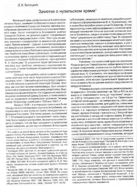 Белецкий Д.В. Заметки о нузальском храме (2004)