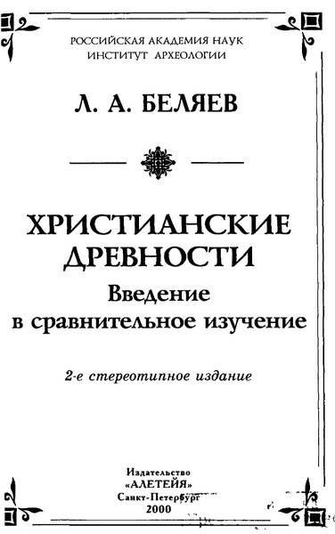 Беляев Л.А. Христианские древности. Введение в сравнительное изучение (2000)