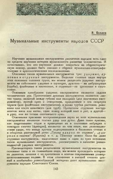Беляев В.М. Музыкальные инструменты народов СССР (1937)