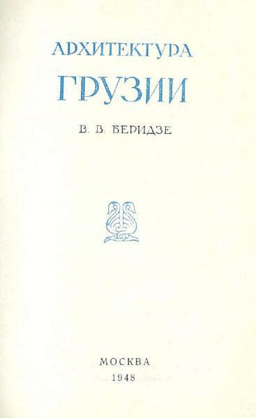 Беридзе В.В. Архитектура Грузии IV-XIX века (1948)