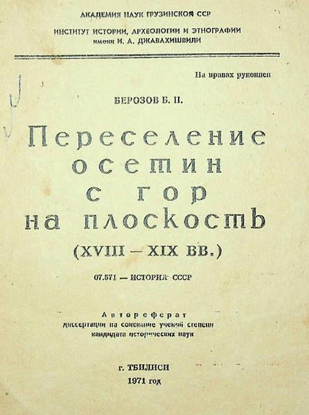 Берозов Б.П. Переселение осетин с гор на плоскость (XVIII—XIX вв.) (1971)