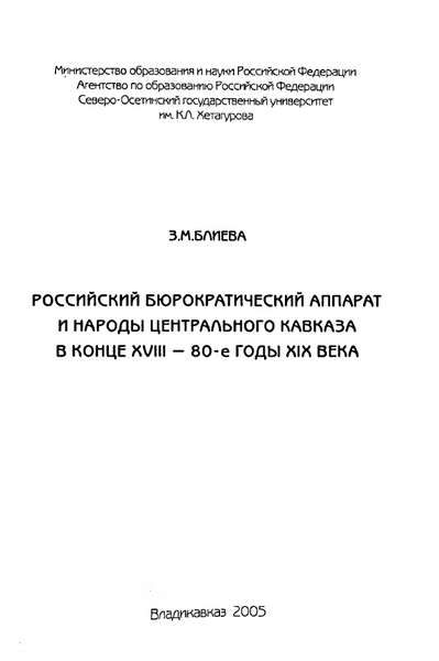 Блиева З. М. Российский бюрократический аппарат и народы Центрального Кавказа в конце XVIII - 80-е годы XIX века (2005)
