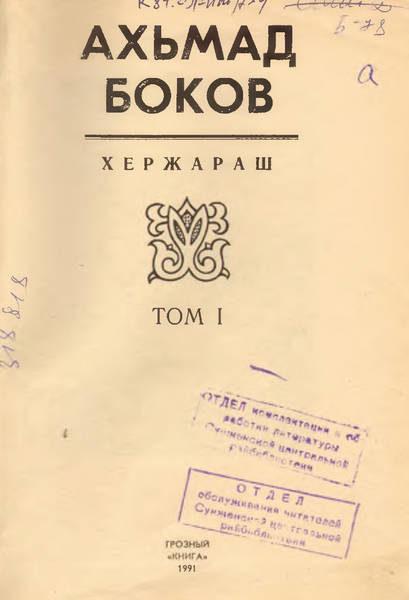 Боков А.Х. Беке къонгаш (1991)