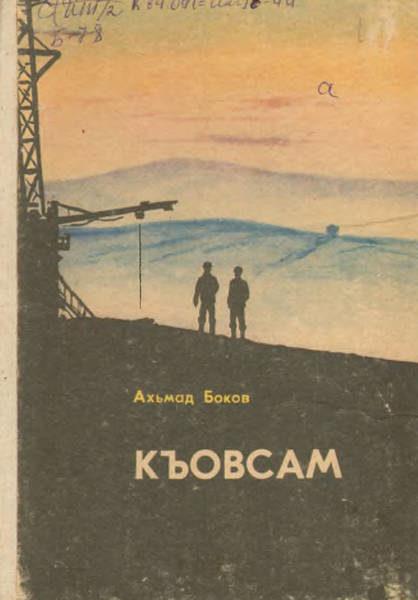 Боков А.Х. Къовсам (1989)