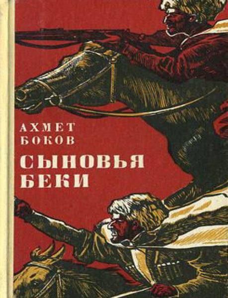Боков А.Х. Сыновья Беки (перевод Р.Кафриэлянц) (1977)