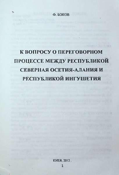 Боков Ф.П. К вопросу о переговорном процессе между республикой Северная Осетия-Алания и Республикой Ингушетия (2012)