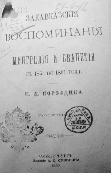 Бороздин К.А. Закавказские воспоминания. Мингрелия и Сванетия с 1854 по 1861 год. Глава VII. Сванетия (1885)