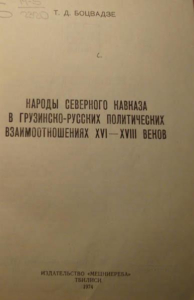 Боцвадзе Т.Д. Народы Северного Кавказа в грузинско-русских политических взаимоотношениях XVI-XVIII вв. (1974)