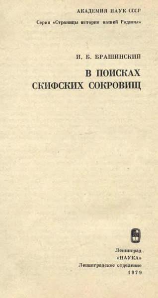 Брашинский И.Б. В поисках скифских сокровищ (1979)