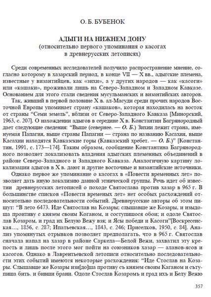Бубенок О.Б. Адыги на Нижнем Дону (2009)