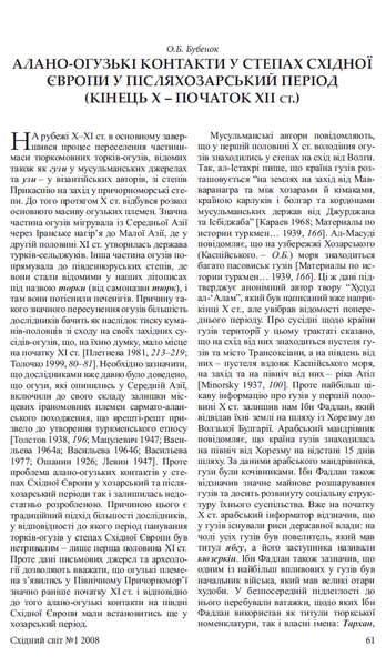 Бубенок О.Б. Алано-огузькі контакти у степах Східної Європи у післяхозарський період (кінець Х – початок ХІІ ст.) (2008)