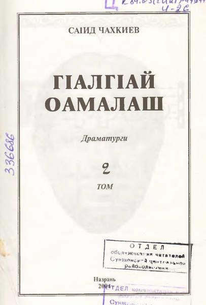 Чахкиев С.И. ГIалгIай оамалаш. Том 2 (2004)