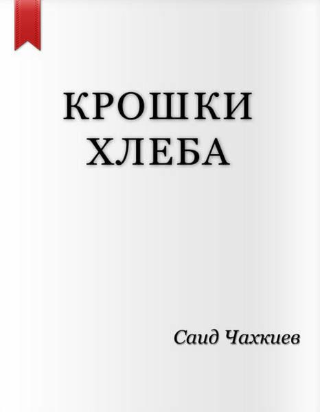 Чахкиев С.И. Крошки хлеба