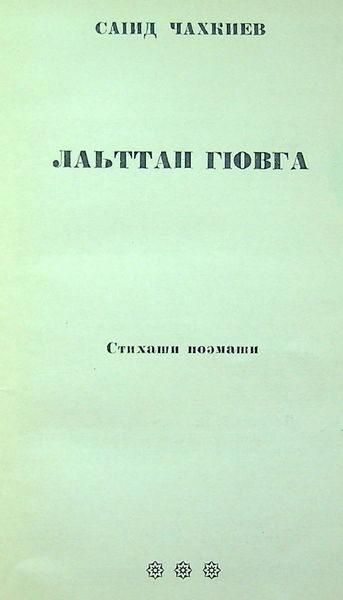 Чахкиев С.И. Лаьттан гIовга (1981)