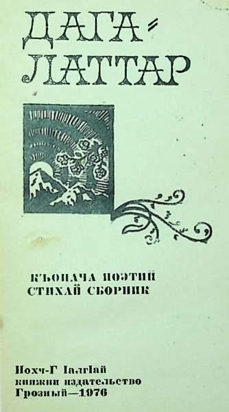 Дага латтар (къонача поэтий стихай сборник) (1976)