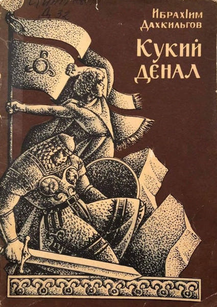 Дахкильгов И.А. Кукий денал (1976)