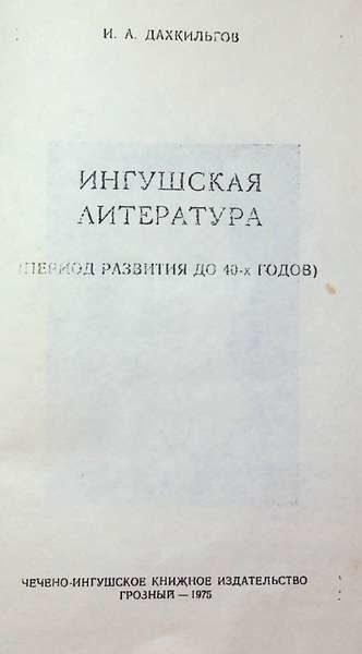 Дахкильгов И.А. Ингушская литература (период развития до 40-х годов) (1975)