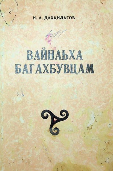 Дахкильгов И.А. Вайнаьха багахбувцам (1977)