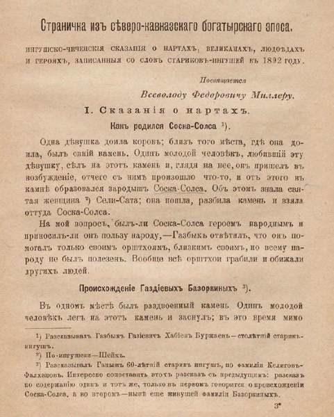 Далгат Б.К. Страничка из северо-кавказского богатырского эпоса (Этнографическое обозрение, кн. XLVIII) (1901)