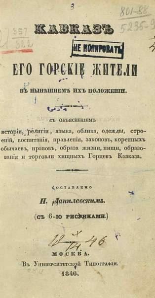 Данилевский Н.В. Кавказ и его горские жители в нынешнем их положении (1846)