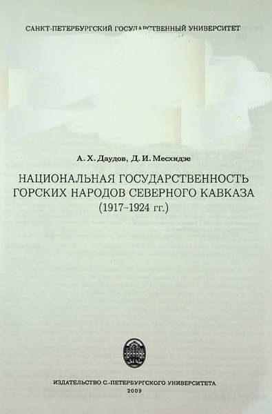 Даудов А.Х., Месхидзе Д.И. Национальная государственность горских народов Северного Кавказа (1917-1924) (2009)