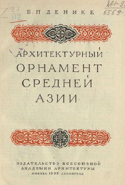 Денике Б.П. Архитектурный орнамент Средней Азии (1939)