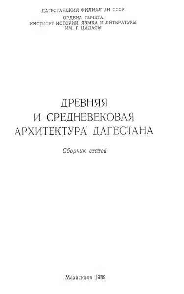 Древняя и средневековая архитектура Дагестана (сборник статей) (1989)