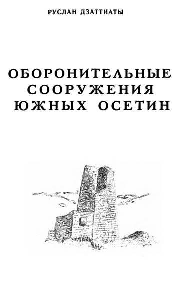 Дзаттиаты Р.Г. Оборонительные сооружения южных осетин (1983)