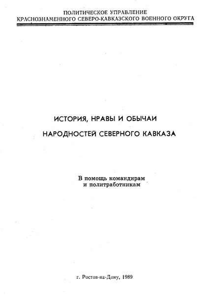 Ещенко Б. История, нравы и обычаи народностей Северного Кавказа (в помощь командирам и политработникам) (1989)