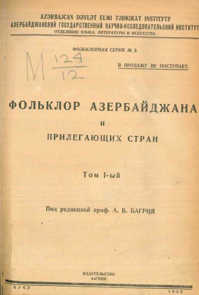 Фольклор Азербайджана и прилегающих стран. Том 1 (ред. Багрия А.В.) (1930)