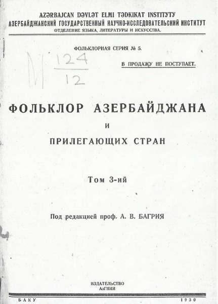 Фольклор Азербайджана и прилегающих стран. Том 3 (ред. Багрия А.В.) (1930)